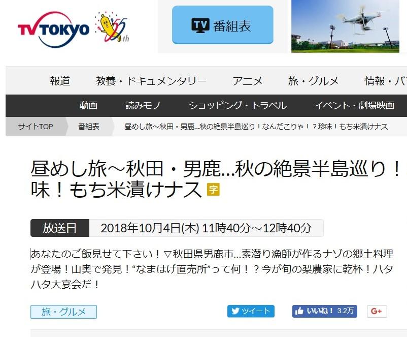 20181004テレビ東京「昼めし旅」mini