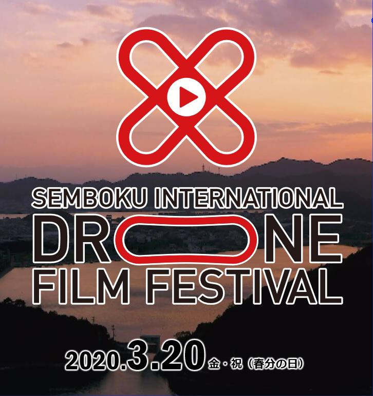 仙北国際ドローンフィルムコンテスト