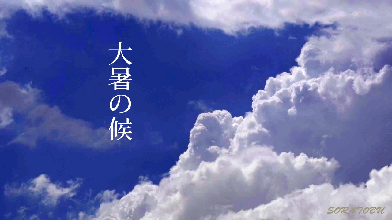 大暑の候_JPG